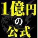 1億円の公式・136.JPG