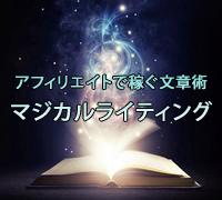 マジカルライティング・200.jpg